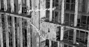 أشهر عمليات الهروب من السجن (الجزءالثاني)