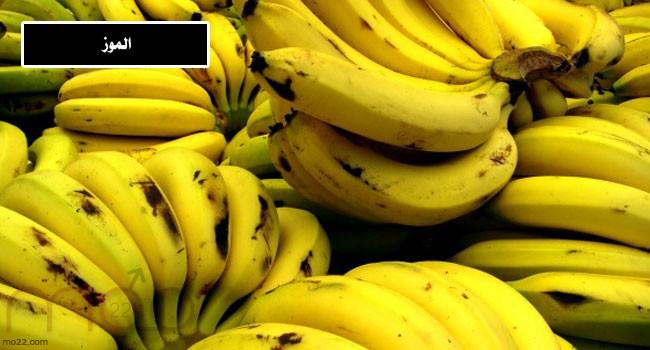 الموز وزيادة هرمون الذكورة