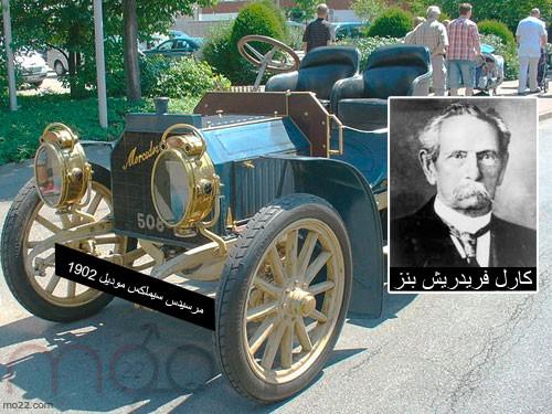 مرسيدس بنز تاريخ عريق ومستقبل واعد