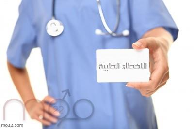 الاخطاء الطبية العشرة الأكثر شيوعاً