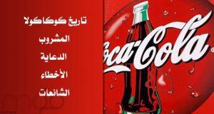 تاريخ كوكاكولا المشروب، الدعاية، الأخطاء والشائعات