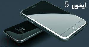 mo22.com - الأيفون 5 أفضل موبـايل صنعته أبل حسب ما ادعت. فما هي مميزات الأيفون 5