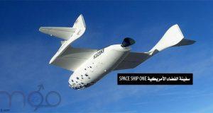 mo22.com - السياحة الفضائية حقيقة وواقعا تعيشه البشرية