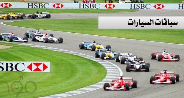 mo22.com - سباقات السيارات مجد وشهرة وخطورة كبيرة