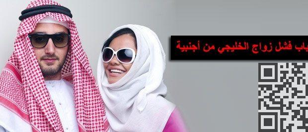 الشباب الخليجي وفشل الزواج المختلط - أسباب فشل زواج الخليجي من أجنبية