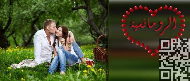 مفاهيم الرومانسية - هل فعلا المرأة اكثر رومانسية من الرجل ؟