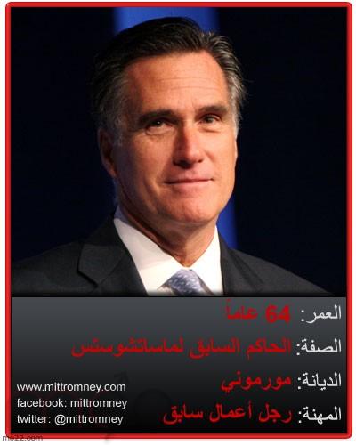 انتخابات الرئاسة الأمريكية 2012  المرشح ويلارد ميت رومني