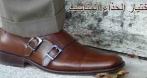 اختيار الحذاء المناسب : ﺍﻟﺤﺬﺍﺀ ﺍﻟﻨﻈﻴﻒ ﻋﻨﻮﺍﻥ ﺍﻟﺮﺟﻞ ﺍلأﻧﻴﻖ