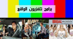 اسوء برامج تلفزيون الواقع حول العالم