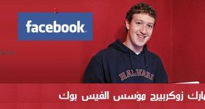 10 حقائق لا تعرفها عن مارك زوكربيرج مؤسس الفيس بوك