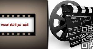 الجنس في الافلام المصرية - منذ البدايات إلى السينما النظيفة