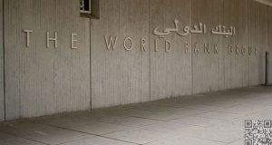 خطورة قروض البنك الدولي - شروط مجحفة واستيلاء على الخيرات