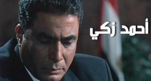 أشهر خمس أفلام للممثل الراحل أحمد زكي