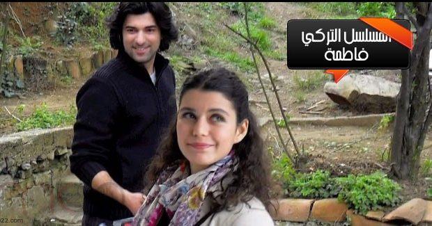 المسلسلات التركية